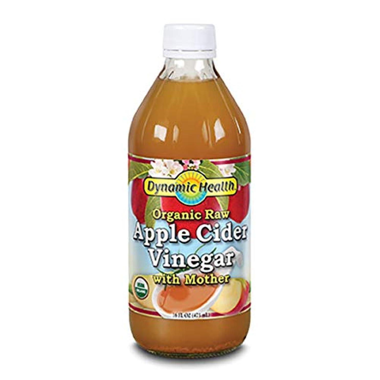 迫害する程度行くDynamic Health Organic Raw Apple Cider Vinegar With Mother  16 oz (473ml) [並行輸入品]