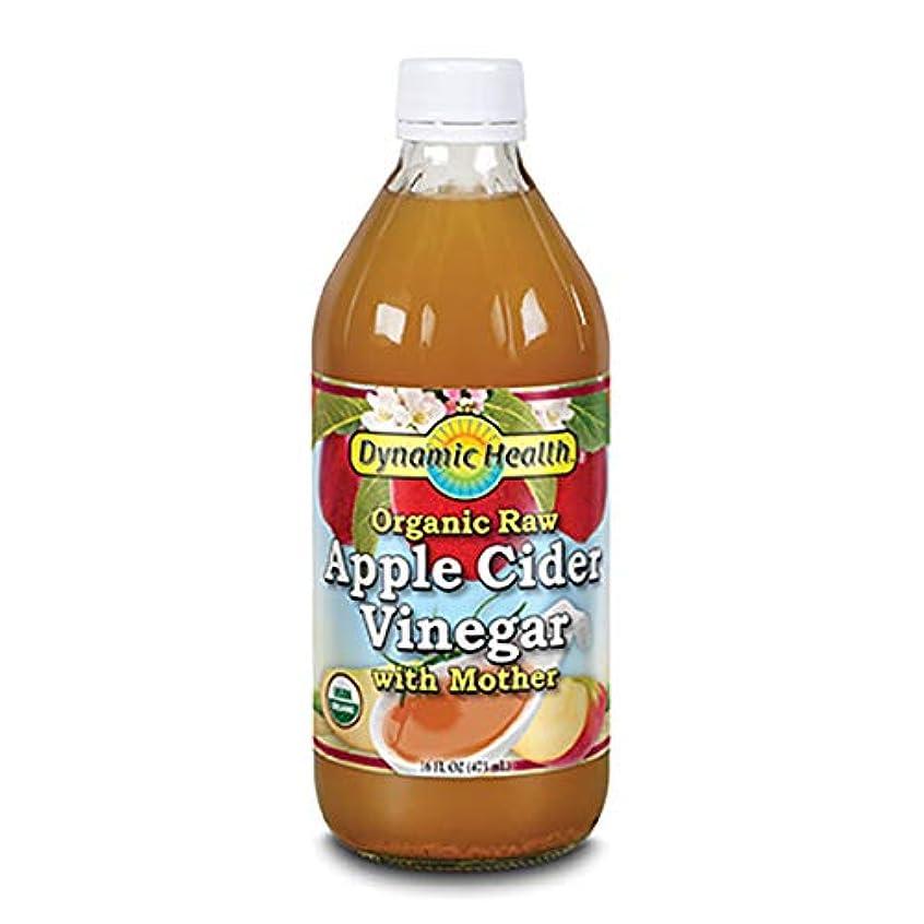 スリットで出来ている促すDynamic Health Organic Raw Apple Cider Vinegar With Mother  16 oz (473ml) [並行輸入品]