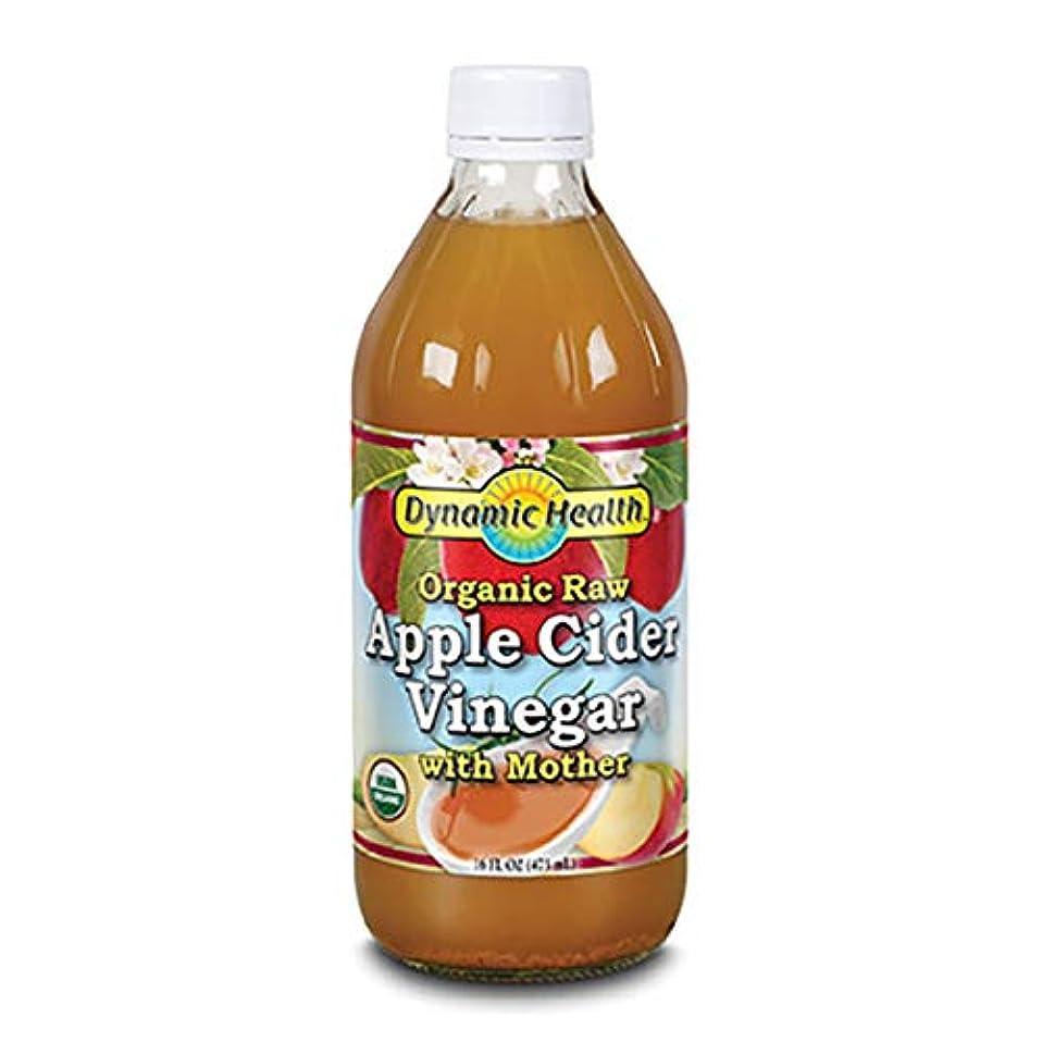 ブース切り刻むシンプルさDynamic Health Organic Raw Apple Cider Vinegar With Mother  16 oz (473ml) [並行輸入品]