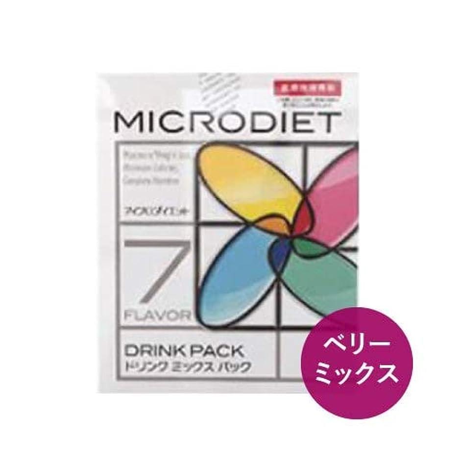 試してみる整然とした疑いマイクロダイエット MICRODIET ドリンク 7食 ベリーミックス味