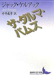 ザ・ダルマ・バムズ (講談社文芸文庫)