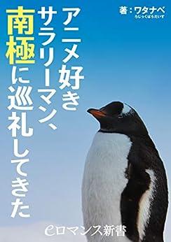 [ワタナベ]のアニメ好きサラリーマン、南極に巡礼してきた (eロマンス新書)