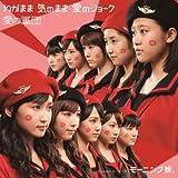 わがまま 気のまま 愛のジョーク/愛の軍団(初回生産限定盤B)(DVD付) [Single, CD+DVD, Limited Edition] / モーニング娘。 (演奏) (CD - 2013)
