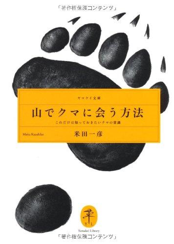 山でクマに会う方法 (ヤマケイ文庫)