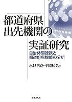 都道府県出先機関の実証研究: 自治体間連携と都道府県機能の分析