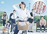 健康で文化的な最低限度の生活 DVD-BOX 吉岡里帆