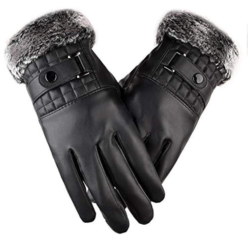 見る人アクティビティ必要とする手袋ミトン、秋冬厚手の暖かいレザースマートフォンタッチスクリーン女性の屋外レディースサイクリングウォーキングランニング