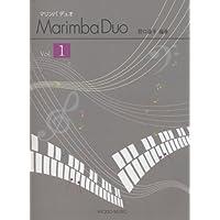 マリンバ デュオ Vol.1 2台マリンバ&1台マリンバ連弾名曲集