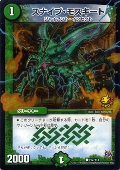 デュエルマスターズ スナイプ・モスキート プロモーションカード / 燃えろドギラゴン!! DMR17 / 革命編 第1章 / シングルカード