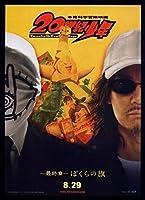2009年3作目チラシ「20世紀少年 第3章」唐沢寿明/常盤貴子/平愛梨/神木隆之介