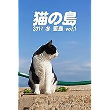 猫の島 2017 冬 藍島 vol.1 (月刊デジタルファクトリー)