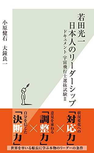 若田光一 日本人のリーダーシップ~ドキュメント 宇宙飛行士選抜試験II~ (光文社新書)