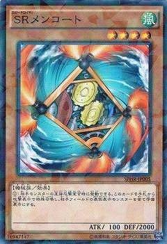 遊戯王/第9期/SPHR-JP005 SRメンコート