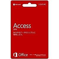 Microsoft Access 2016 (最新 永続版)|カード版|Win対応