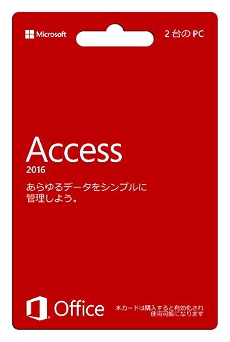 ポテト生息地難民【旧商品/販売終了】Microsoft Access 2016 (永続版) カード版 Windows PC2台