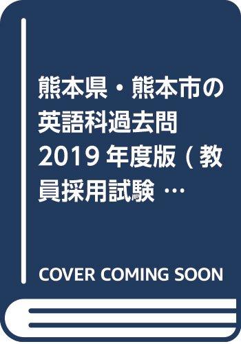 熊本県・熊本市の英語科過去問 2019年度版 (教員採用試験「過去問」シリーズ)