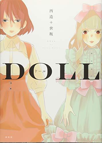 ドール -doll- (MANGA no HOSHI)