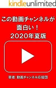 この動画チャンネルが面白い!: 2020年夏版