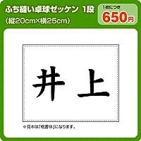 ふち縫いタイプ卓球ゼッケン(1段組) W25cm×H20cm
