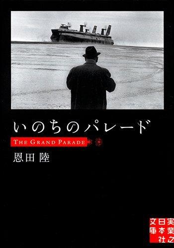 いのちのパレード (実業之日本社文庫)の詳細を見る