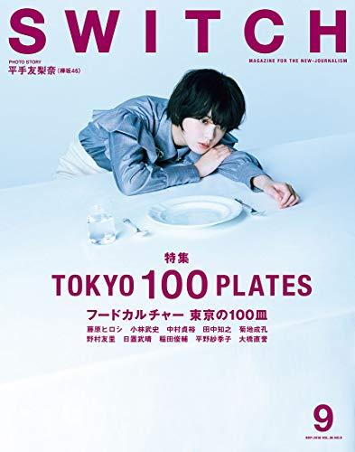 SWITCH Vol.36 No.9 特集 フードカルチャー...