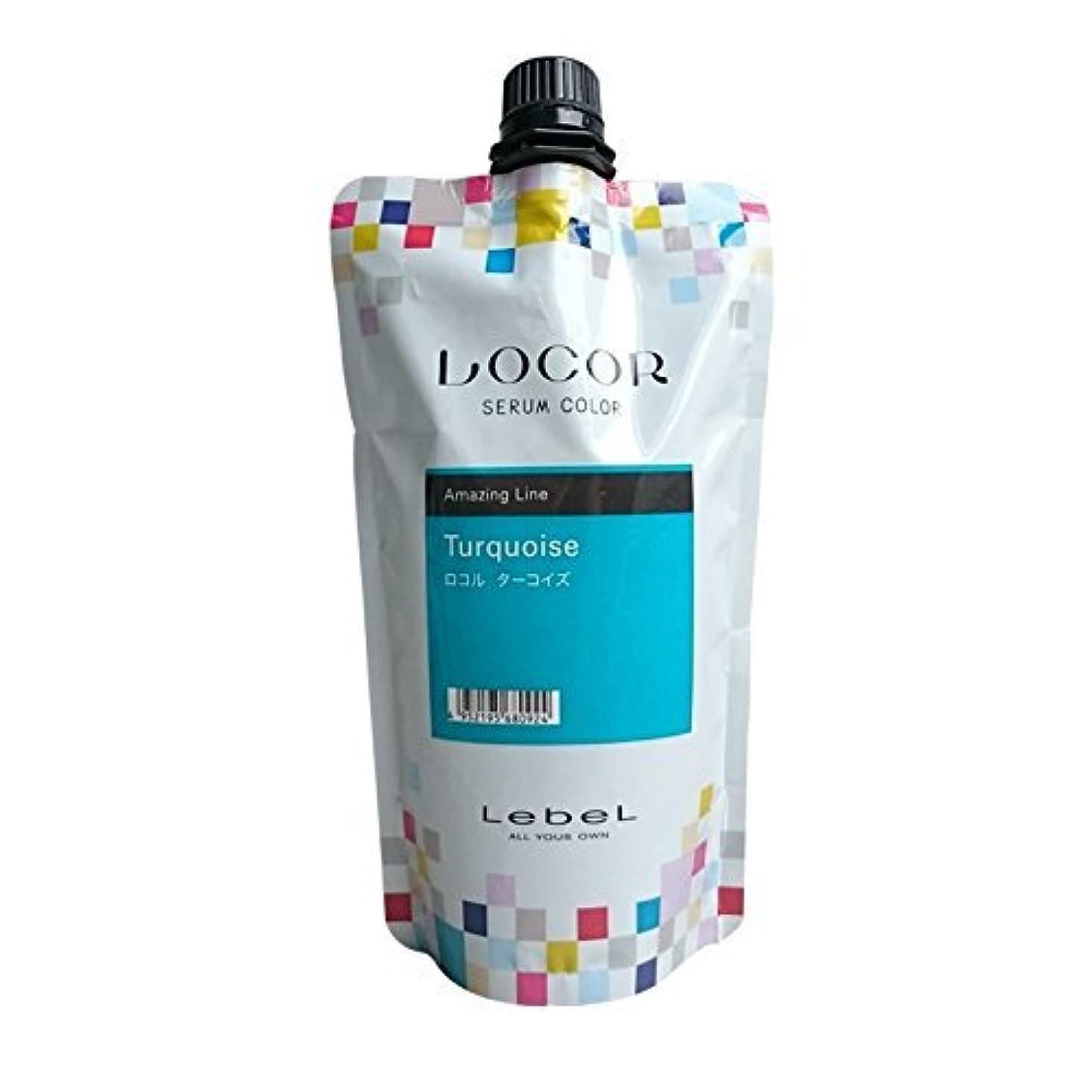 汚染昇る媒染剤ルベル ロコル セラムカラー ターコイズ T 300g