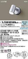 パナソニック(Panasonic) 壁直付型 LED(昼白色) スポットライト 拡散タイプ 防雨型 パネル付型 LGW40389LE1