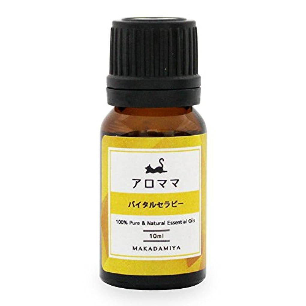 インフレーション申請中抗生物質妊活用アロマ10ml 妊活中の女性の為に特別な香りで癒す。 アロママ