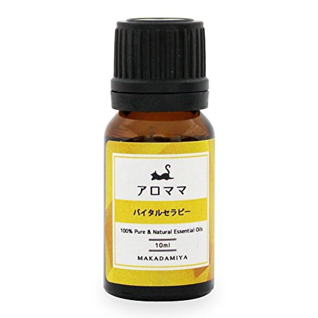放射能導体定期的妊活用アロマ10ml 妊活中の女性の為に特別な香りで癒す。 アロママ