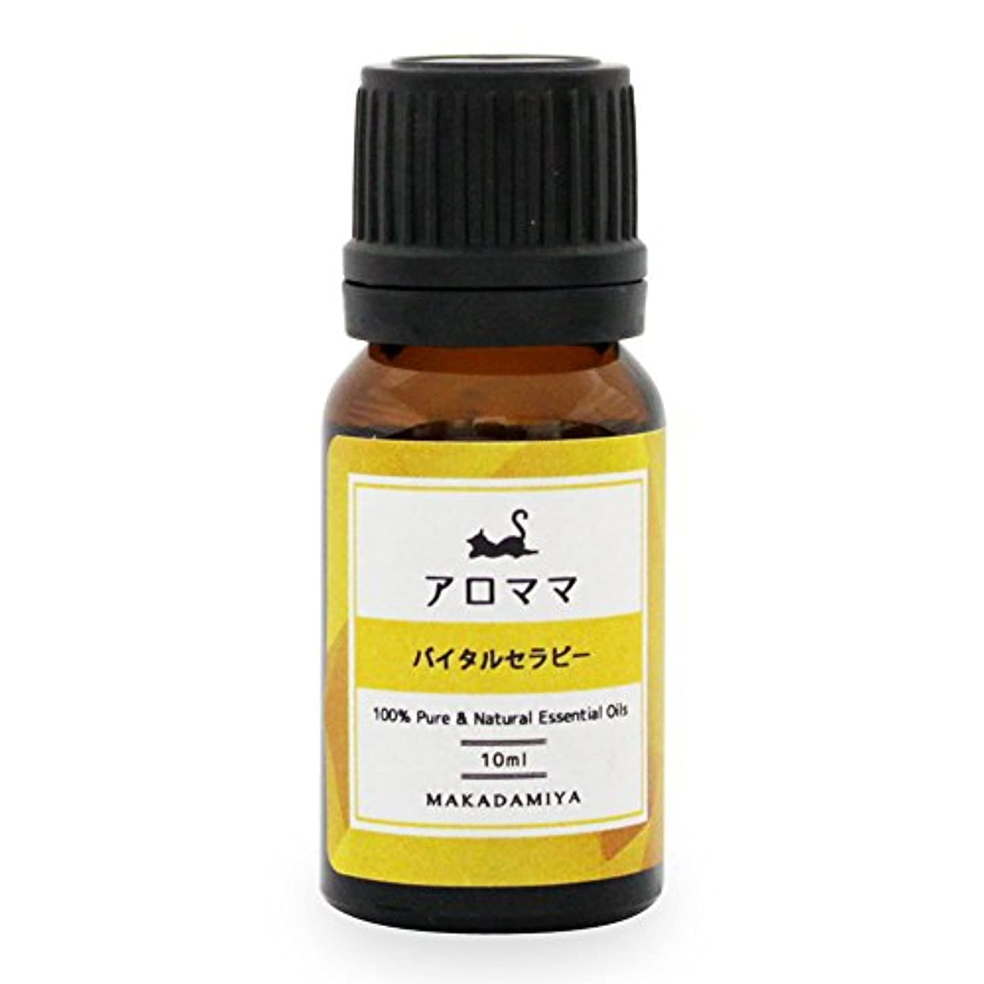 担当者治す集まる妊活用アロマ10ml 妊活中の女性の為に特別な香りで癒す。 アロママ