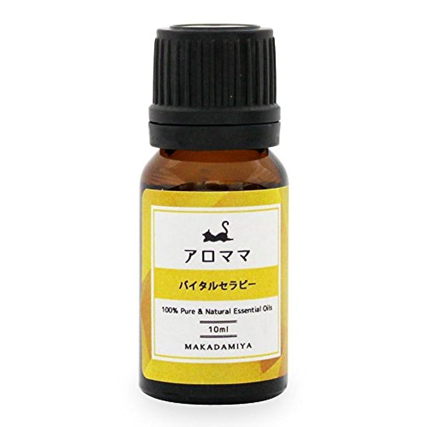 バナー所有者キャッシュ妊活用アロマ10ml 妊活中の女性の為に特別な香りで癒す。 アロママ