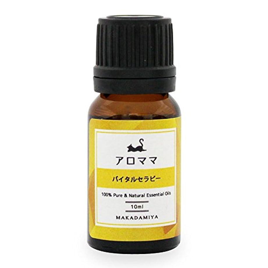 レザー獣入手します妊活用アロマ10ml 妊活中の女性の為に特別な香りで癒す。 アロママ