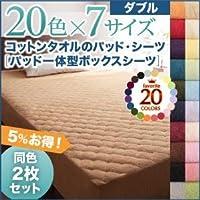 20色から選べる!お買い得同色2枚セット!ザブザブ洗えて気持ちいい!コットンタオルのパッド一体型ボックスシーツ ダブル soz1-040701338-43134-ah カラーはマーズレッド