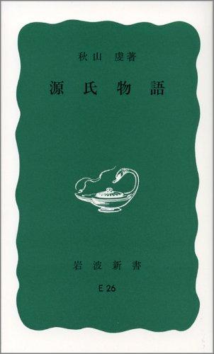 源氏物語 (岩波新書 青版 667)の詳細を見る