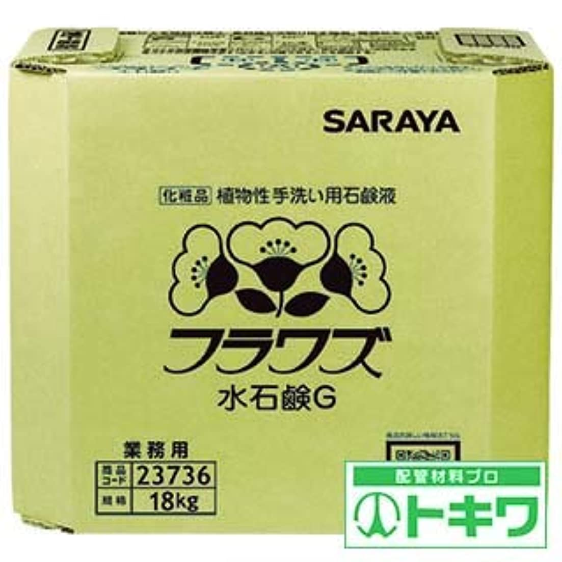 瞑想悪魔不完全サラヤ 手洗い用石けん液 フラワズ水石鹸G 18kg