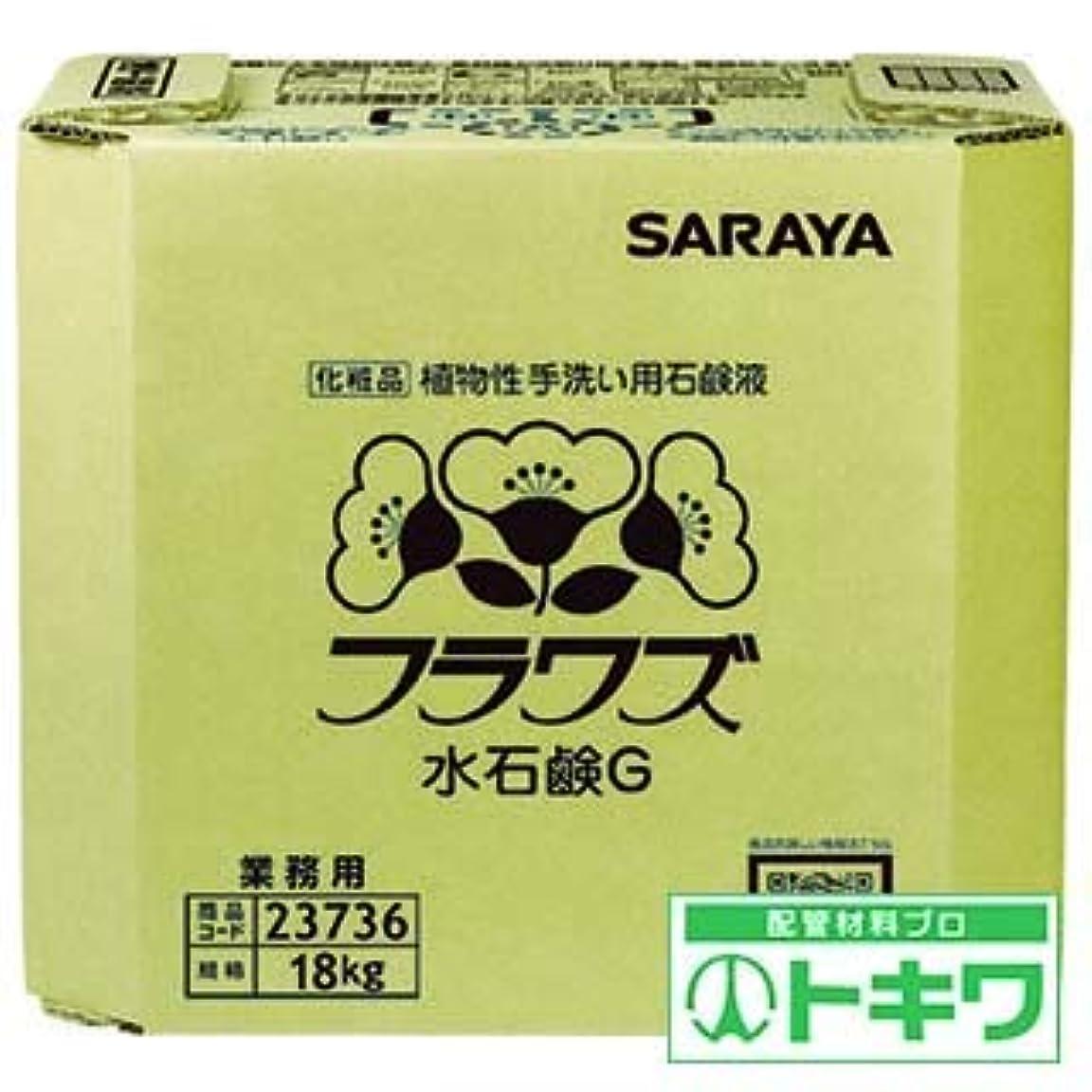 笑パンフレット軽量サラヤ 手洗い用石けん液 フラワズ水石鹸G 18kg
