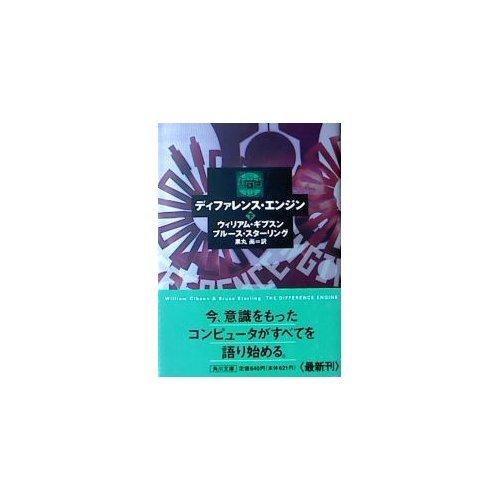 ディファレンス・エンジン〈下〉 (角川文庫)の詳細を見る