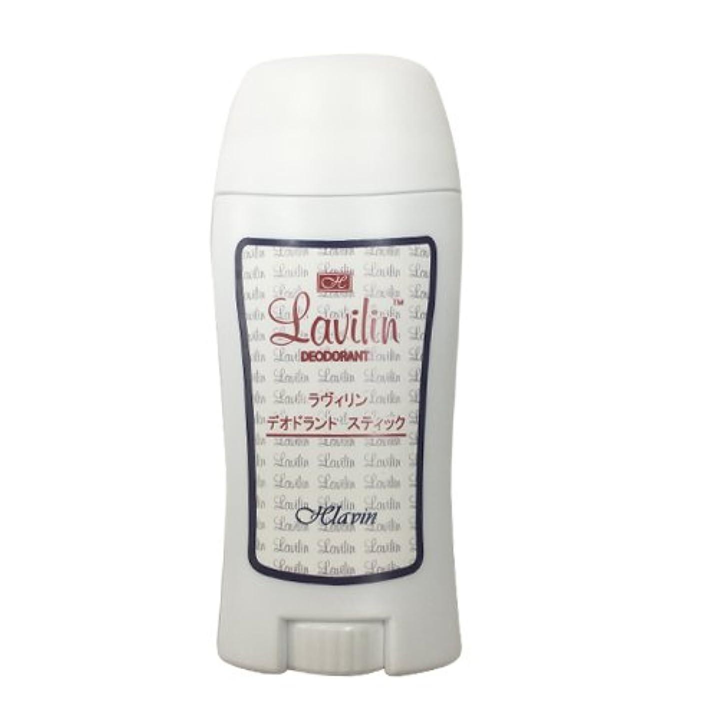 規制する最小診療所ラヴィリン デオドラント スティック (Lavilin deodorant stick) 60ml