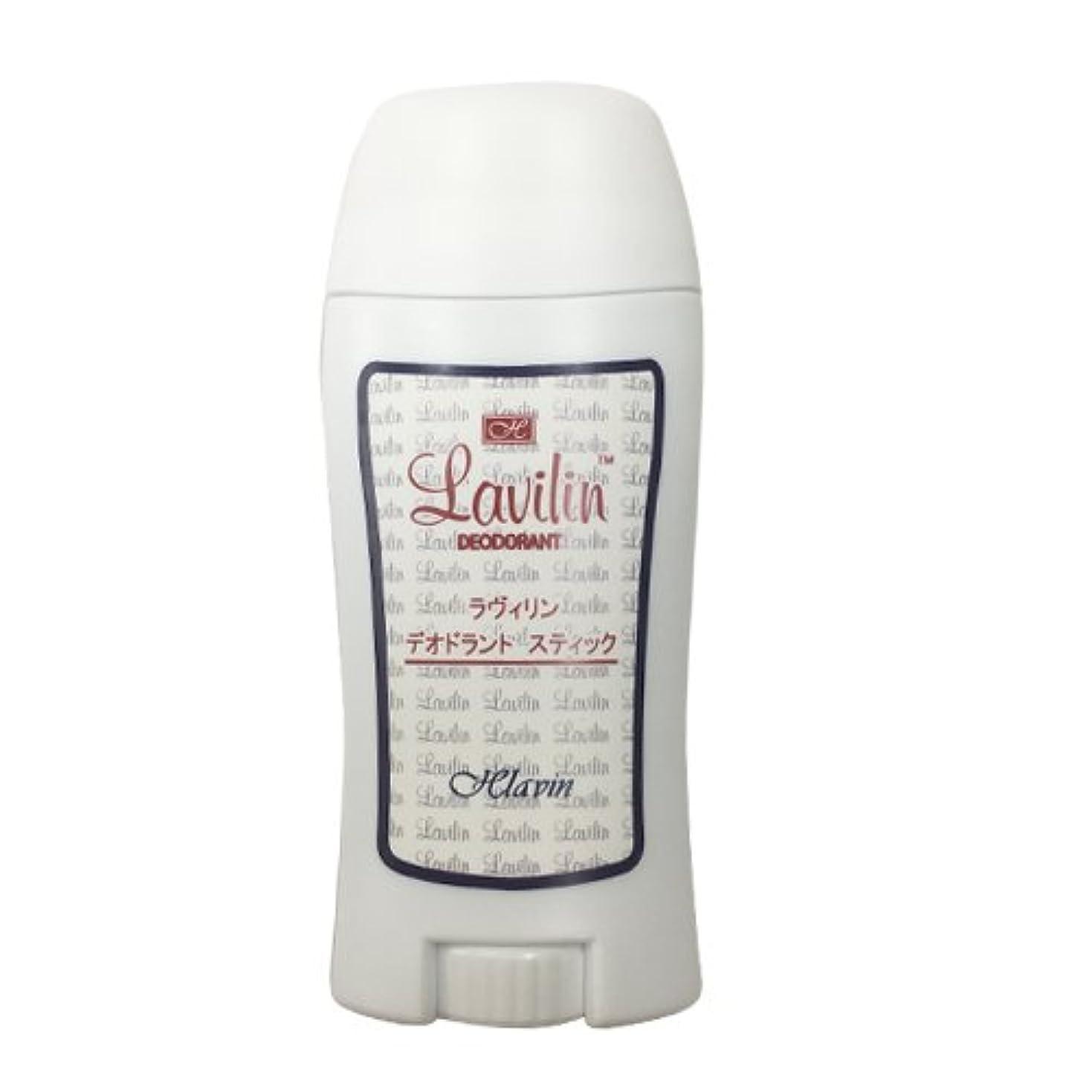 ラビリンス禁輸周りラヴィリン デオドラント スティック (Lavilin deodorant stick) 60ml