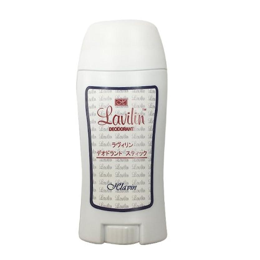 パノラマ変換する体現するラヴィリン デオドラント スティック (Lavilin deodorant stick) 60ml