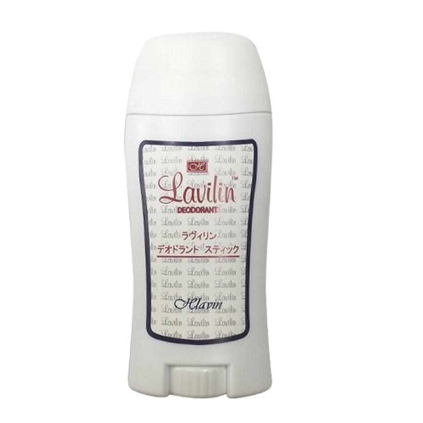勧める振る舞うサポートラヴィリン デオドラント スティック (Lavilin deodorant stick) 60ml