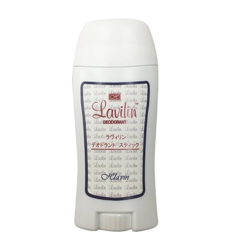 手術説得力のあるペインラヴィリン デオドラント スティック (Lavilin deodorant stick) 60ml