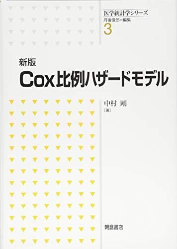 [画像:新版 Cox比例ハザードモデル (医学統計学シリーズ 3)]