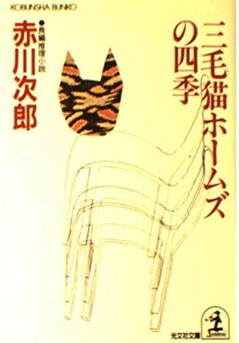 三毛猫ホームズの四季 (光文社文庫)の詳細を見る