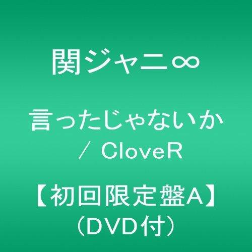 言ったじゃないか / CloveR 【初回限定盤A】(DVD付)の詳細を見る