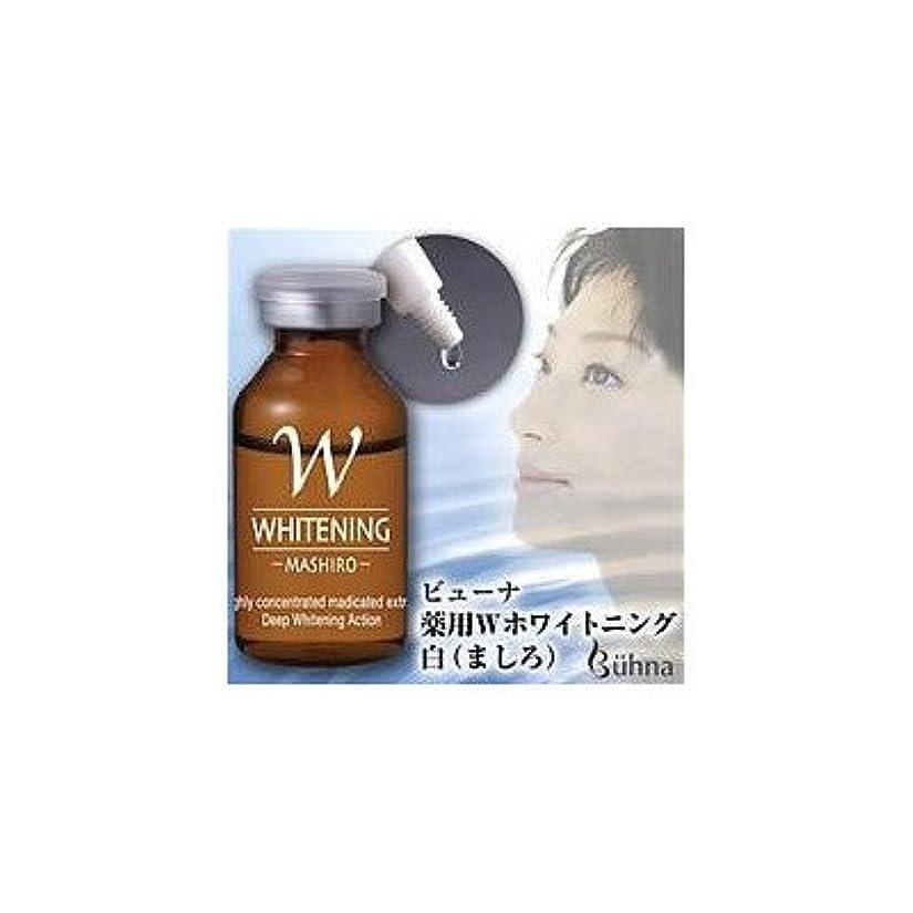 鉱石意志褐色翌朝の肌で感じる美肌力 ビューナ 薬用Wホワイトニング 白