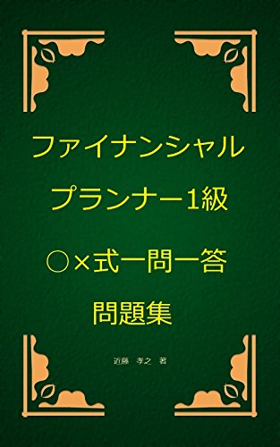 ファイナンシャルプランナー1級○×式一問一答問題集