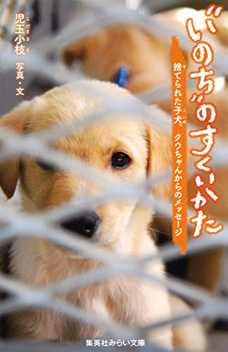 """""""いのち""""のすくいかた 捨てられた子犬、クウちゃんからのメッセージ (集英社みらい文庫)"""