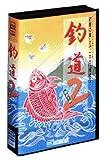 釣道2~海釣り編~ 特価版