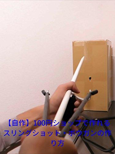 ビデオクリップ: 【自作】100円ショップで作れるスリングショット・ボウガンの作り方